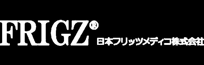 ペラーダジュニアーズのスポンサー日本フリッツメディコ株式会社