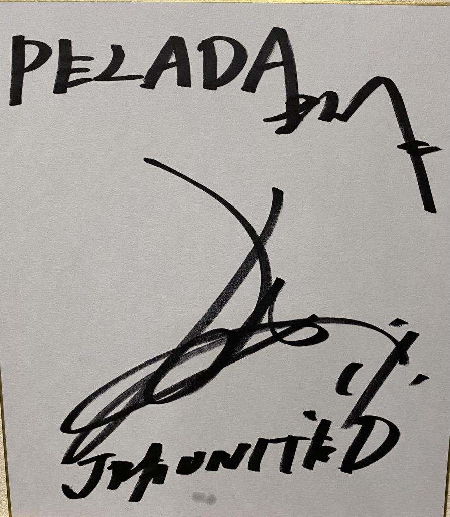 佐藤寿人選手のサイン