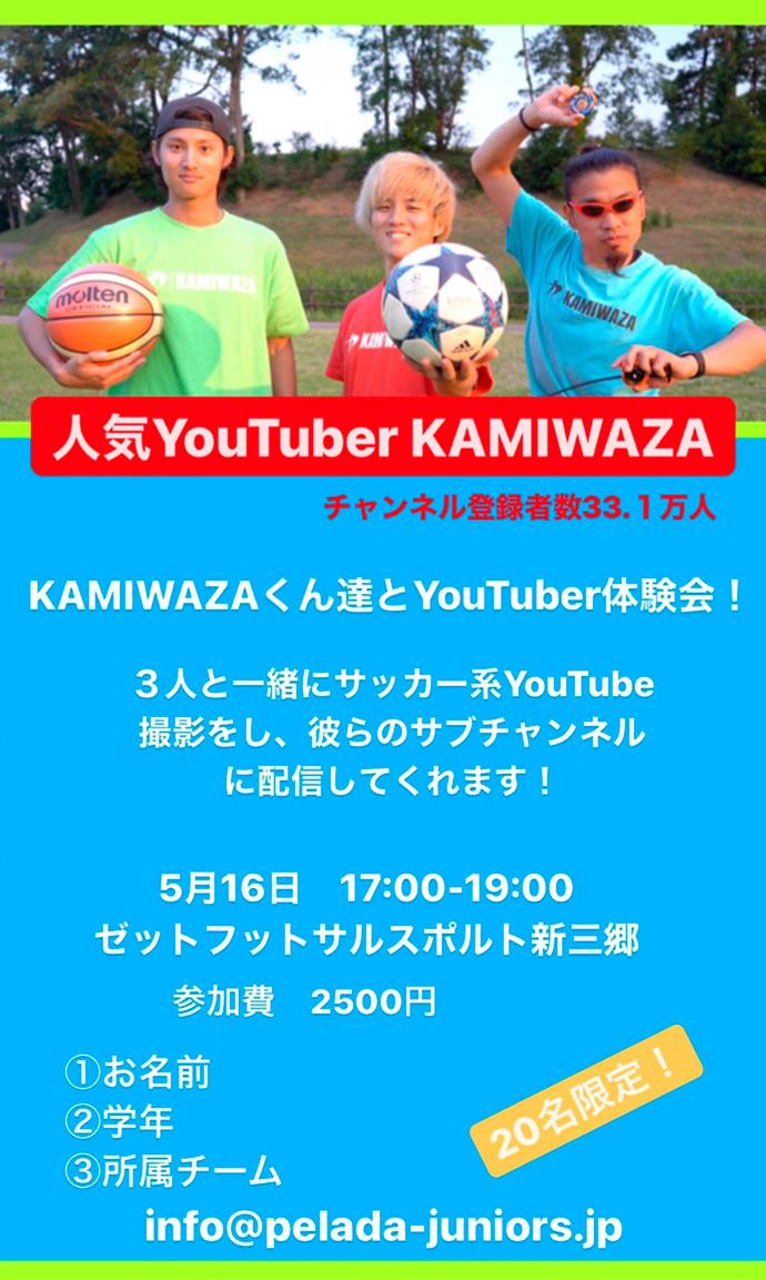 pelada-juniors-top-banner-kamiwaza